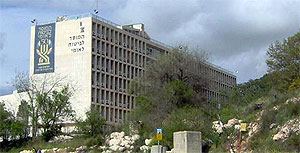 The National Insurance Institute of Israel (Bituah Leumi). Photo: Wikipedia.org